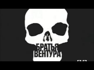 Промо Братья Вентура на 2х2 /2007/