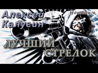Алексей Калугин-ЛУЧШИЙ СТРЕЛОК. Аудиокнига. Фантастика.