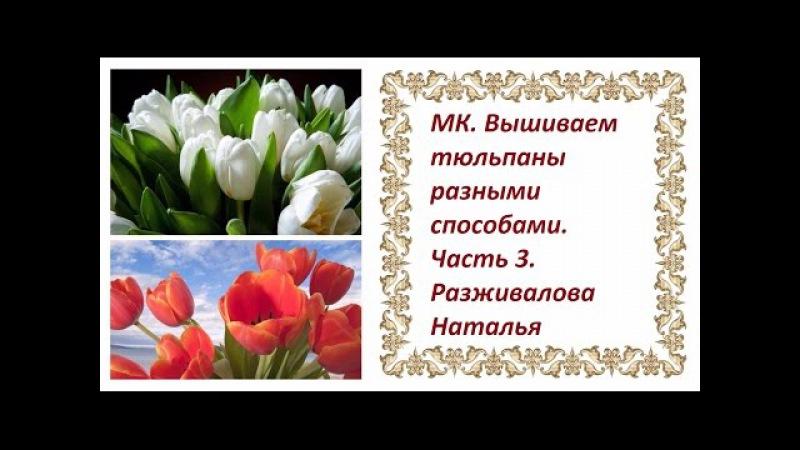 МК. Вышиваем тюльпаны разными способами. Часть 3. Закрытый тюльпан из отдельных лепестков.
