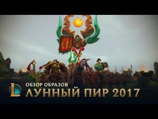 League of Legends: Год Императора   Лунный пир-2017: трейлер образов