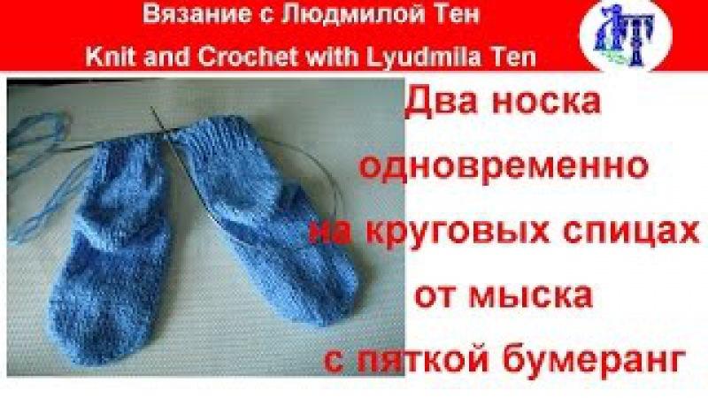 Два носка одновременно на круговых спицах от мыска с пяткой бумеранг ASMR/
