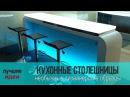 💗 Дизайнерские столешницы для кухни – необычные кухонные столешницы из стекла...