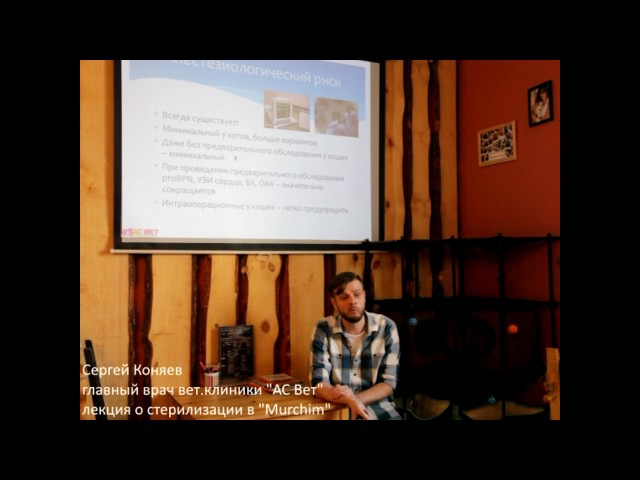 Лекция о стерилизации. Сергей Коняев гл.врач АС Вет