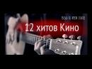12 ХИТОВ группы КИНО на гитаре fingerstyle
