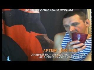 ПЬЯНЫЙ БАНДЕРА ЕТО ВАМ НЕ РУССКИЙ ВИТЯЗЬ Drunken BANDERA ETO YOU DO NOT RUSSIAN KNIGHT