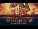 100 Великих Людей 8 Сулейман Великолепный и битва при Мохаче - Джихад Султана