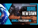 PHombie против Osiris: New Dawn! Часть 1!