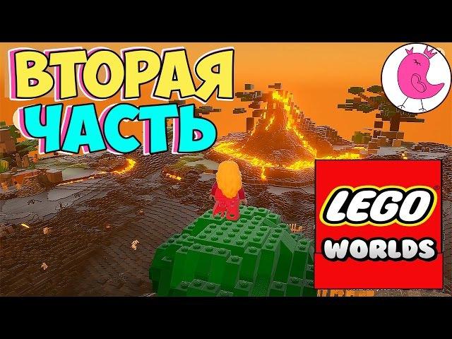 LEGO WORLDS ЛЕГО МИРЫ ОБЗОР ПРОХОЖДЕНИЕ ЧАСТЬ 2 - ПЕРВОБЫТНЫЕ ОПАСНОСТИ
