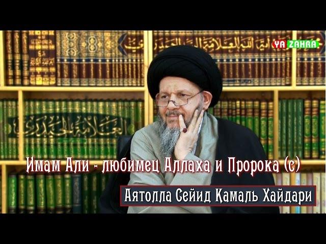 Имам Али - любимец Аллаха и Пророка (с) | Аятолла Сейид Камаль Хайдари
