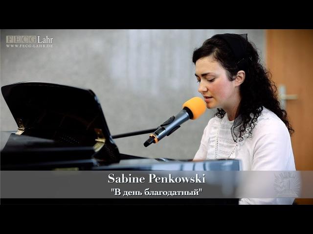 FECG Lahr Sabine Penkowski В день благодатный