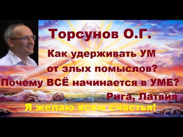 Решение ПРОБЛЕМ от Торсунова О.Г. Как удерживать УМ от злых помыслов? Почему ВСЁ начинается в УМЕ?