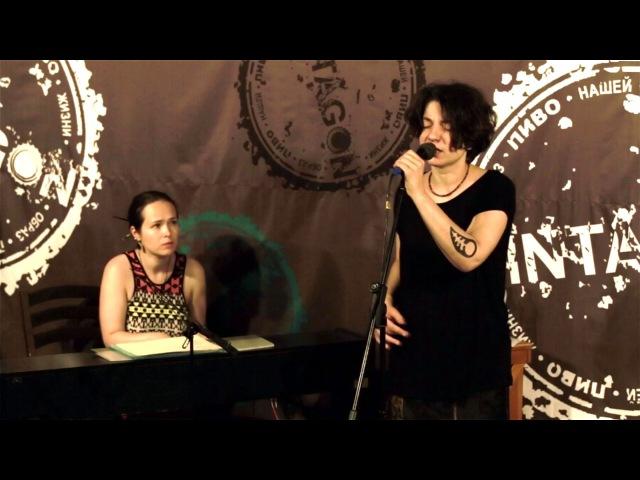 Агата Вильчик и Анна Минакова - Концерт в PINTAGONe (Харьков, 24.06.16)