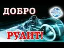 ХОРОШИЕ НОВОСТИ МИРА: Казахстан, Татарстан, США. Подними себе настроение!