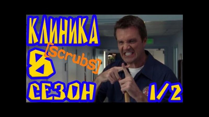 Клиника Самые смешные моменты 8 сезон 1 2
