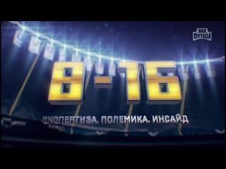 816 шоу - Эфир от 31.10.2016 / Наш Футбол/ Выпуск 12