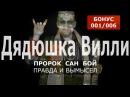Трепанация: ПРОРОК САН БОЙ [БОНУС] 001/006