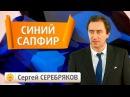 Эвент Сергея Серебрякова. Драгоценные камни. Синий сапфир