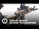 Автомат Калашникова | Самый-самый | Т24 [Исправленная версия]