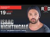 Isaac Nightingale (Вадим Капустин) - 19 мая - презентация альбома в RED