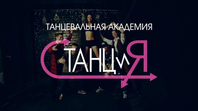 Танцевальная академия Станция