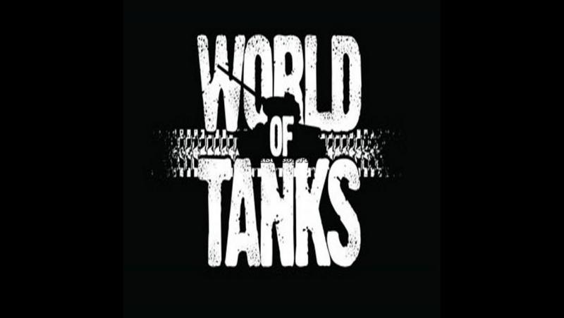 World of tanks на дне