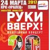 Руки Вверх | Екатеринбург | 24 мартаI Крк Уралец