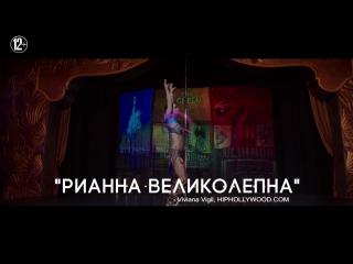 Рианна в фильме