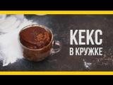 Кекс в кружке за 5 минут [Якорь | Мужской канал]