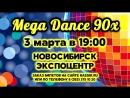Mega Dance 90-ых в Новосибирске — 3 марта в 19:00 в Экспоцентре! Слово группы КОМИССАР!