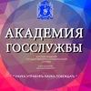 Академия Госслужбы - КАГМС
