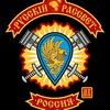 """Россия. Мотоклуб """"Русский Рассвет МК"""""""