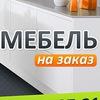 """Мебель на заказ """"Гранд Стайл""""   г. Чайковский"""