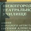 ТЕАТРАЛЬНОЕ училище им.Е.А.Евстигнеева