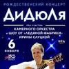 """13 января - ДиДюЛя - БКЗ """"Октябрьский"""""""