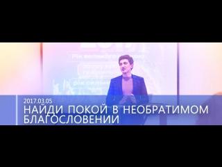 Киселев Евгений - Найди покой в необратимом благословении