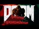 NickRock / Трейлер прохождения DOOM 4