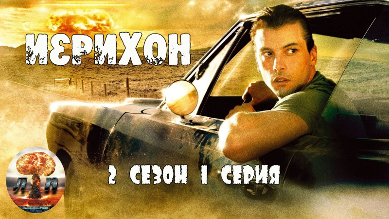 Иерихон / Jericho [сезон 2 серия 1] [2008]