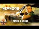 Иерихон / Jericho сезон 2 серия 1 2008