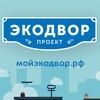 Экодвор Красногорск