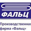 """Стальные трубы для дымоходов от компании """"ФАЛЬЦ"""""""