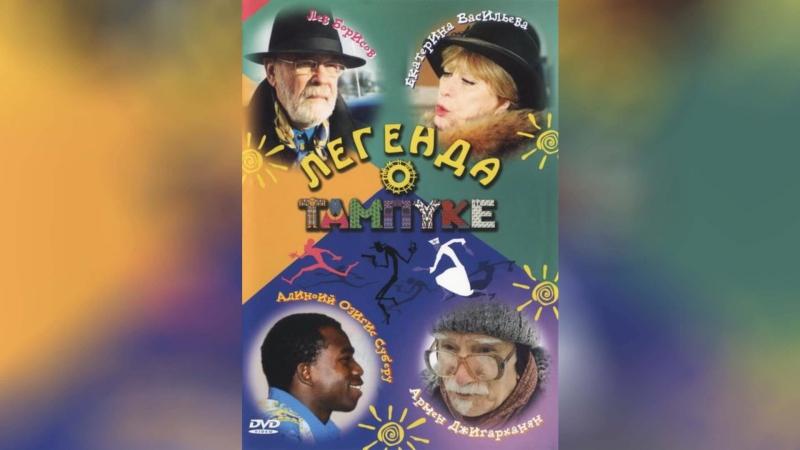 Легенда о Тампуке (2004) |