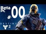 [RUS/PC] Destiny 2 Beta: Путь Нуба - №00 - ...и разверзлись небеса и наступил кабздец