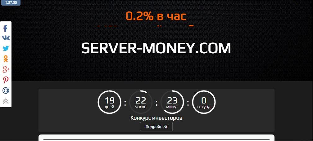 Постер к новости Server Money