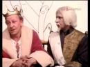 Голый король - Никогда не бойся мне говорить правду прямо в глаза