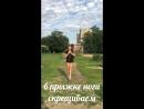 Alenka.fit Тренируемся на улице