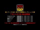 TVアニメ「地獄少女 宵伽(よいのとぎ)」第2弾PV