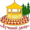 Luchshy-Dvor Trotuarnaya-Plitka