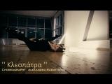 Κλεοπάτρα  - Choreography : Alexandra Kuznetsova