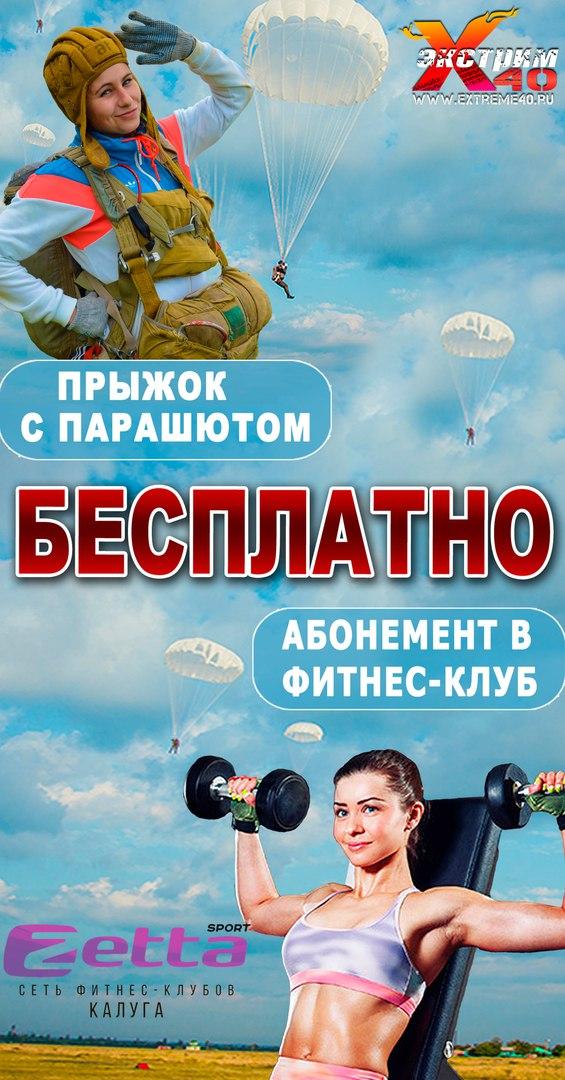 Афиша Калуга Бесплатный прыжок с парашютом в Калуге!