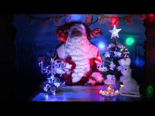 Новогоднее обращение Дедушки Мороза